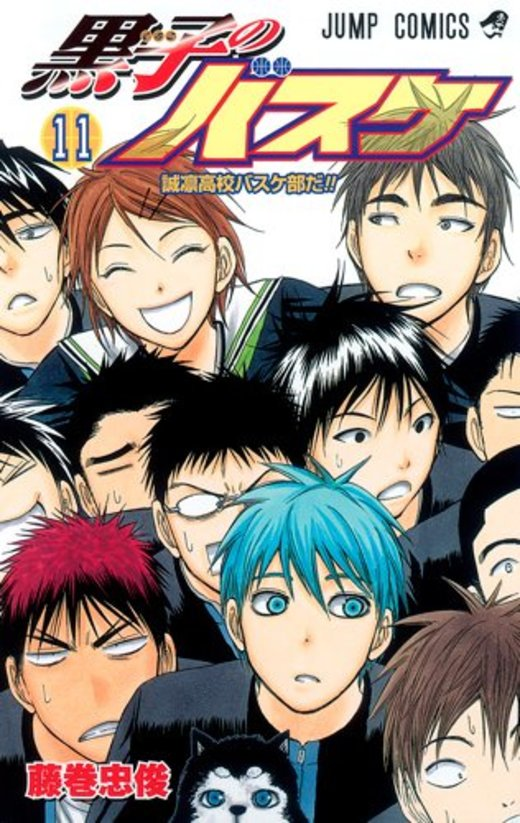 黒子のバスケ 11 (ジャンプコミックス)
