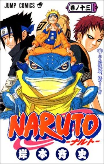 NARUTO -ナルト- 13 (ジャンプコミックス)