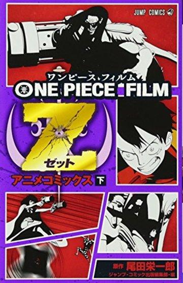 ONE PIECE FILM Z (下) (ONE PIECE FILM Z) (ジャンプコミックス)