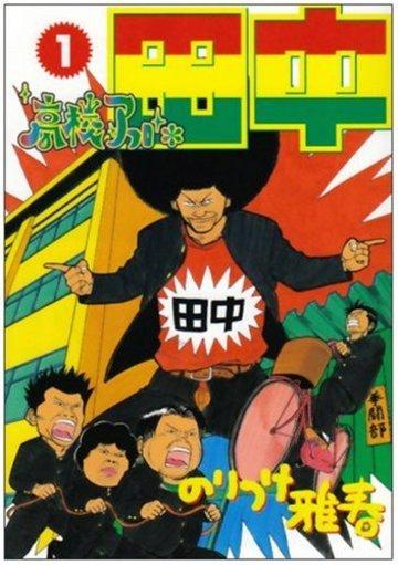 高校アフロ田中 1 (ビッグコミックス)