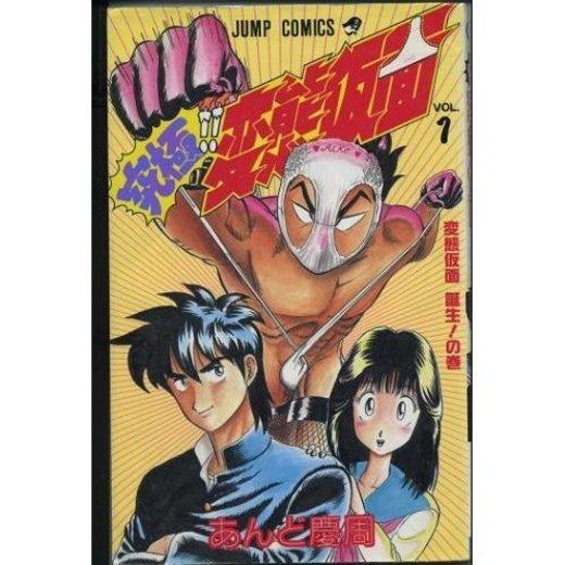 究極!!変態仮面 第1巻 変態仮面誕生!の巻 (ジャンプコミックス)
