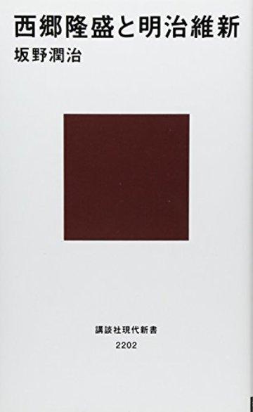 西郷隆盛と明治維新 (講談社現代新書)