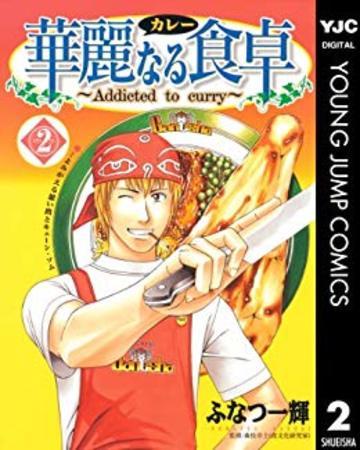 華麗なる食卓 2 (ヤングジャンプコミックス)