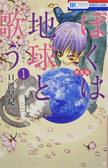 ぼくは地球と歌う 「ぼく地球」次世代編II 1巻 「ぼく地球」プレミアムファンブック付き特装版 (花とゆめCOMICS)