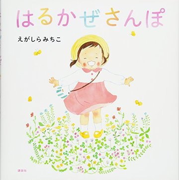 はるかぜさんぽ (講談社の創作絵本)