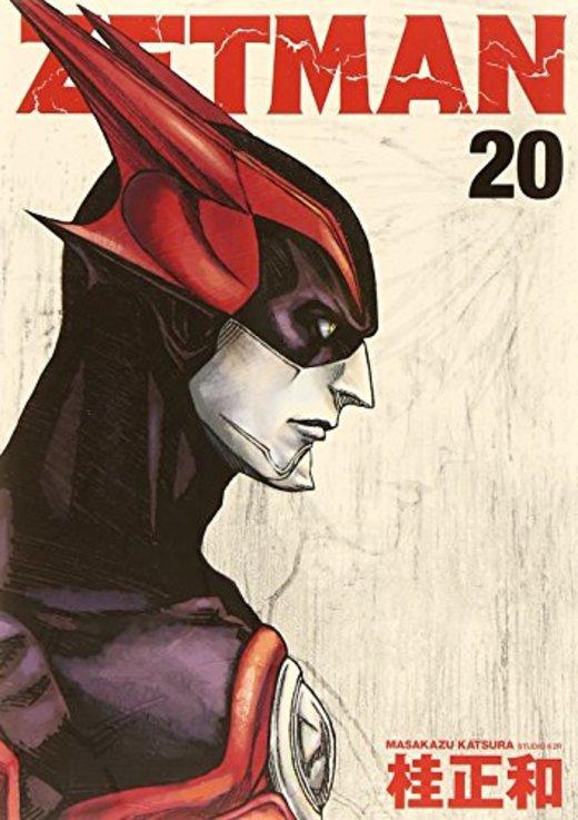 ZETMAN 20 (ヤングジャンプコミックス)