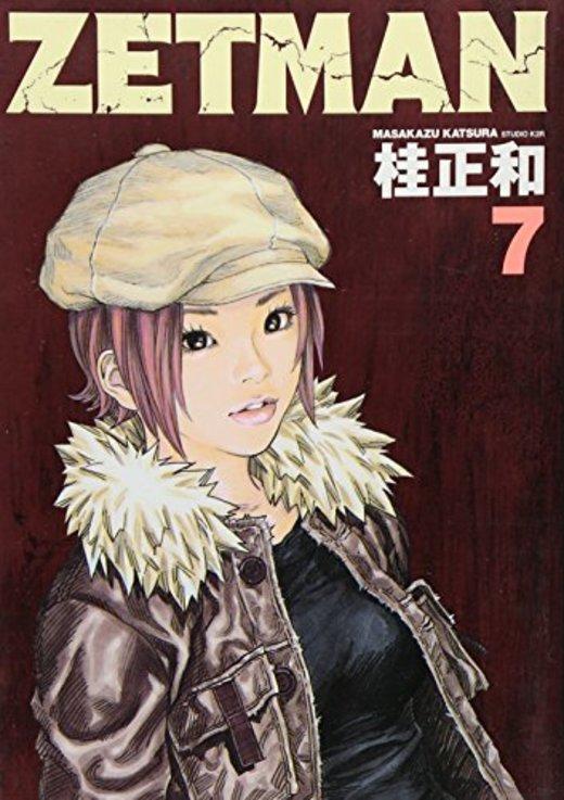 ZETMAN 7 (ヤングジャンプコミックス)