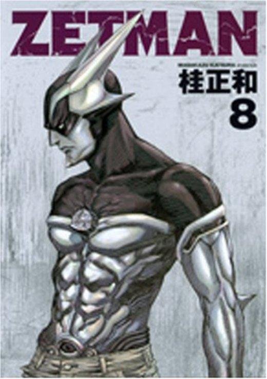 ZETMAN 8 (ヤングジャンプコミックス)