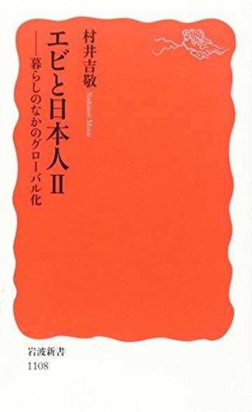エビと日本人〈2〉暮らしのなかのグローバル化 (岩波新書)