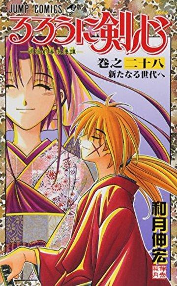 るろうに剣心 28 (ジャンプコミックス)