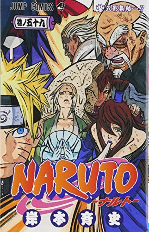 NARUTO -ナルト- 59 (ジャンプコミックス)