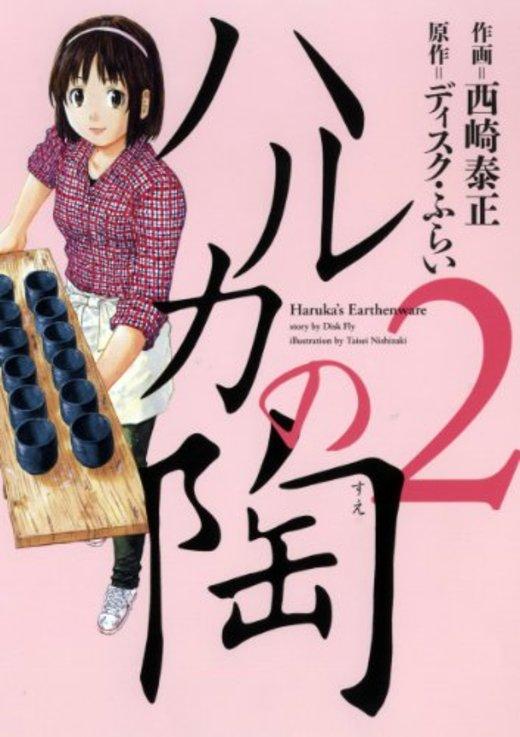 ハルカの陶 2 (芳文社コミックス)