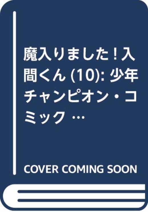 魔入りました!入間くん(10): 少年チャンピオン・コミックス