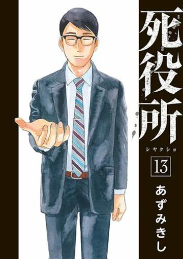 【Amazon.co.jp 限定】死役所 (BUNCH COMICS)