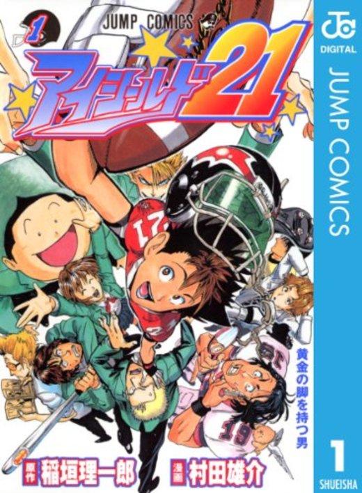 アイシールド21 1 (ジャンプコミックス)