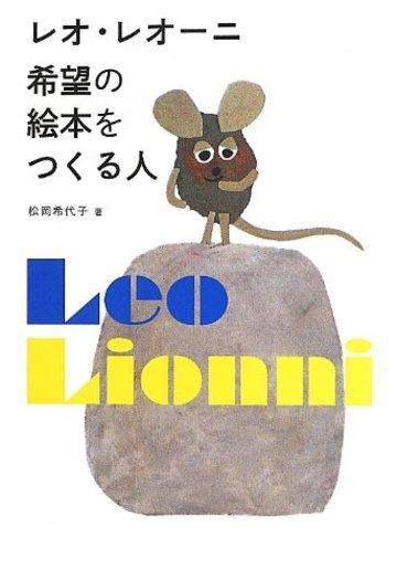 レオ・レオーニ 希望の絵本をつくる人