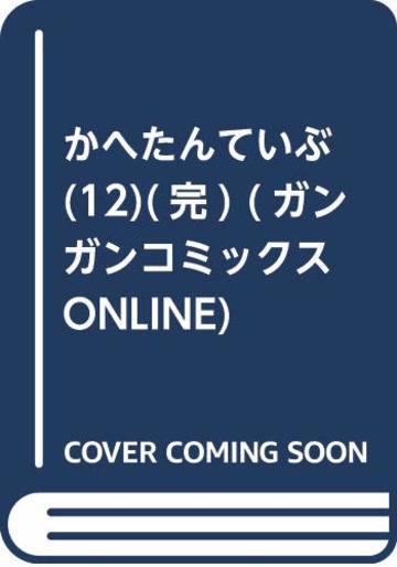 かへたんていぶ(12)(完) (ガンガンコミックスONLINE)