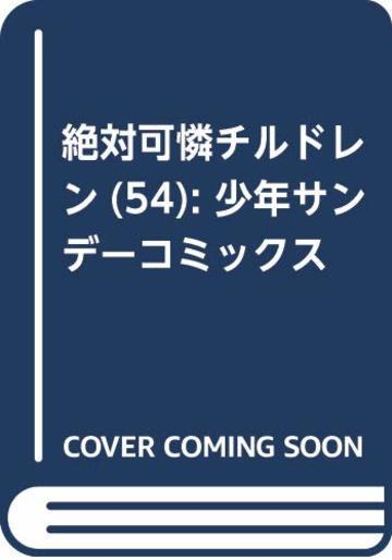 絶対可憐チルドレン (54) (少年サンデーコミックス)