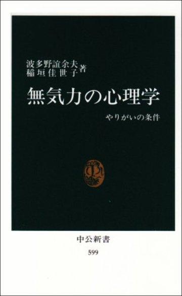 無気力の心理学―やりがいの条件 (中公新書 (599))