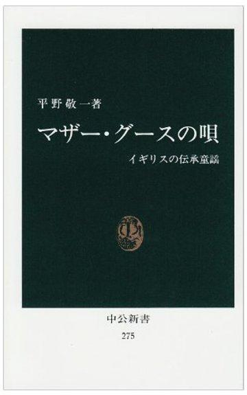 マザー・グースの唄―イギリスの伝承童謡 (中公新書 (275))