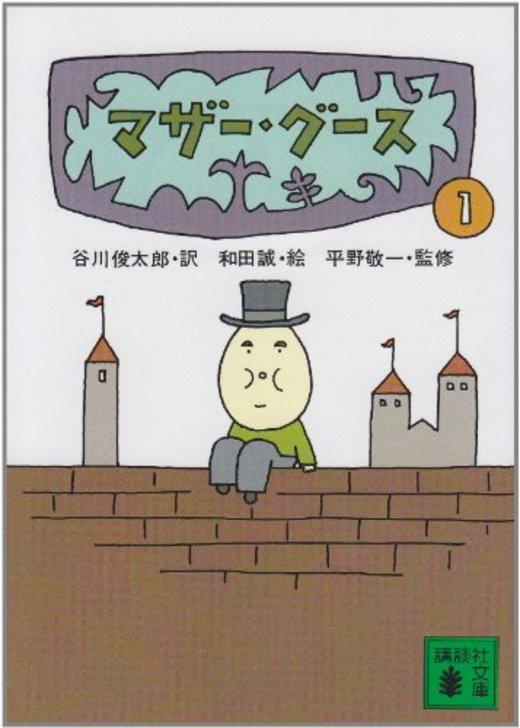 マザー・グース1 (講談社文庫)