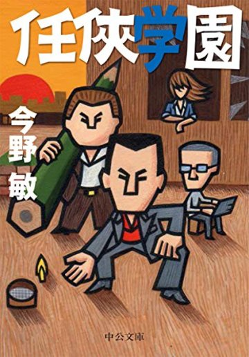 任侠学園 (中公文庫)