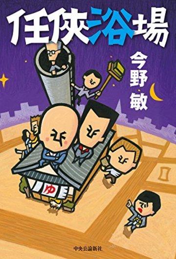 任侠浴場 (単行本)