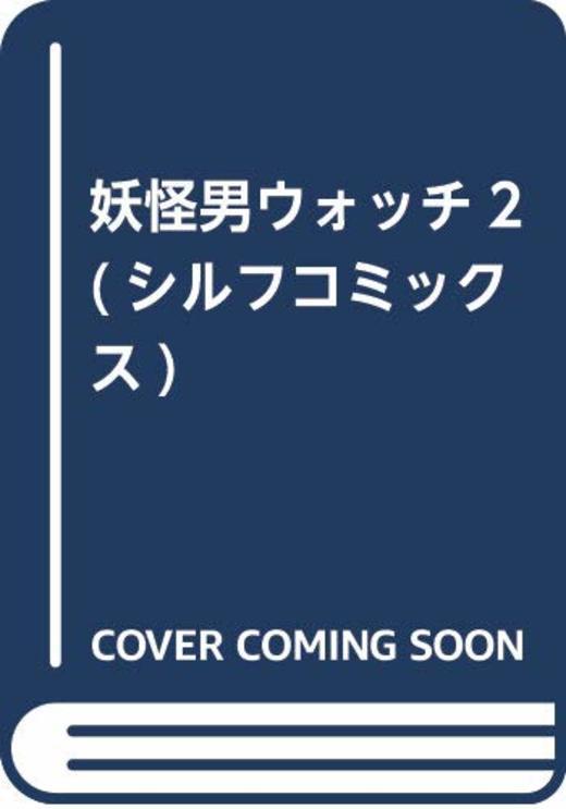 妖怪男ウォッチ2 (シルフコミックス)