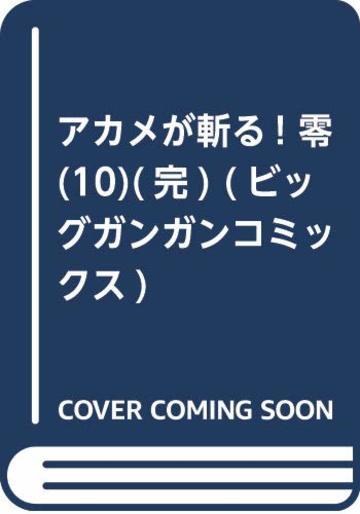 アカメが斬る! 零(10)(完) (ビッグガンガンコミックス)