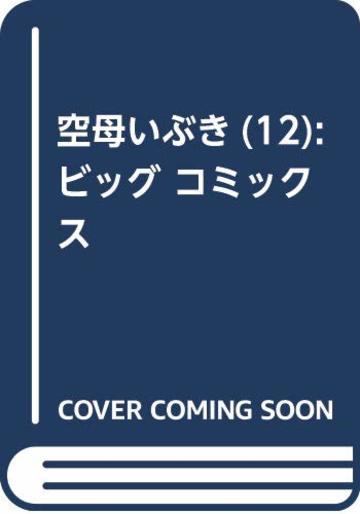 空母いぶき(12): ビッグ コミックス