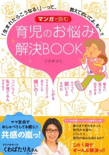 マンガで読む 育児のお悩み解決BOOK ―「生まれたらこうなる!」…って、教えておいてよ、もー!!