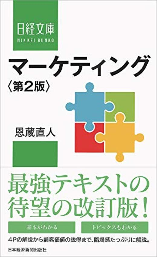 マーケティング〈第2版〉 (日経文庫)