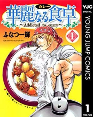 華麗なる食卓 1 (ヤングジャンプコミックス)