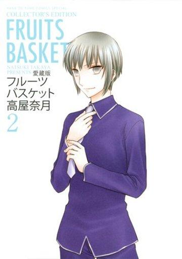 愛蔵版 フルーツバスケット 2 (花とゆめCOMICSスペシャル)