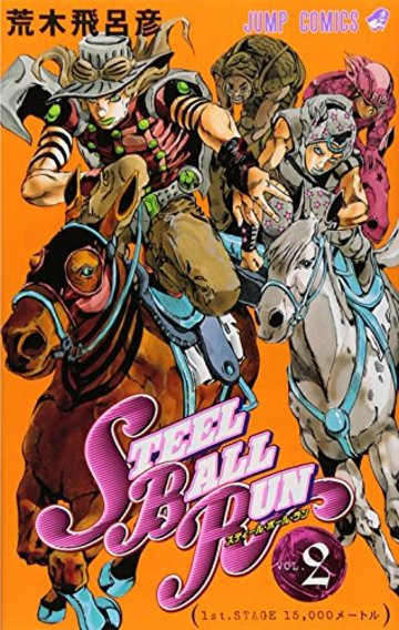 スティール・ボール・ラン (2) ジャンプコミックス