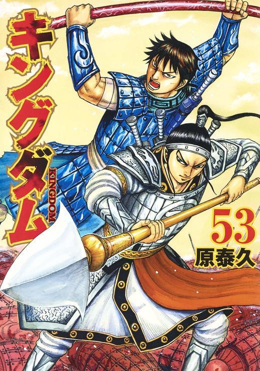 キングダム 53 (ヤングジャンプコミックス)