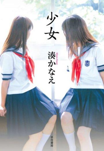 少女 (ハヤカワ・ミステリワールド)