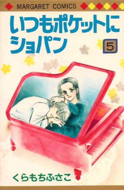いつもポケットにショパン(5) (マーガレットコミックス)