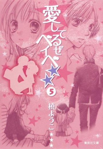 愛してるぜベイベ 5 (集英社文庫(コミック版))