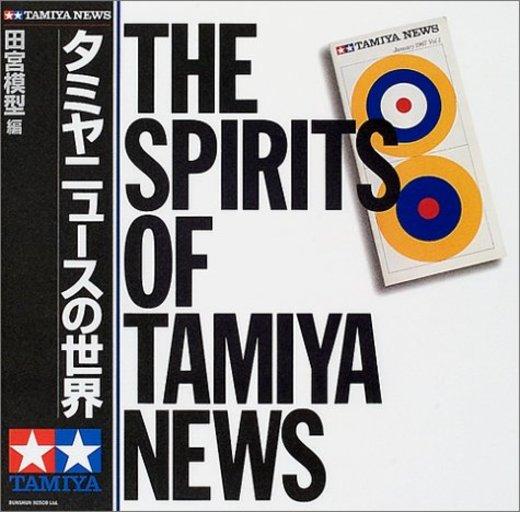 タミヤニュースの世界