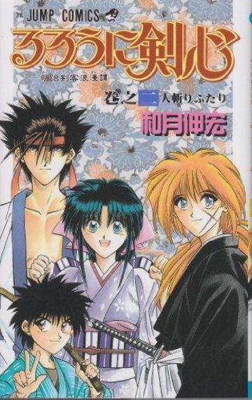 るろうに剣心 2 (ジャンプコミックス)