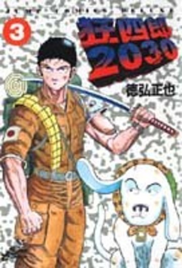 狂四郎2030 3 (ジャンプコミックスデラックス)