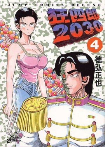 狂四郎2030 4 (ジャンプコミックスデラックス)