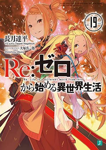 Re:ゼロから始める異世界生活19 (MF文庫J)