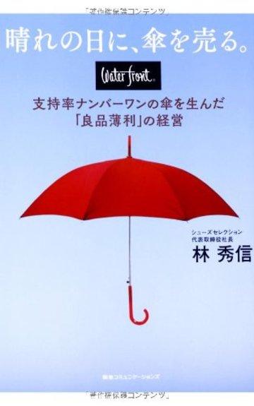 晴れの日に、傘を売る。  waterfront(ウォーターフロント) 支持率ナンバーワンの傘を生んだ「良品薄利」の経営