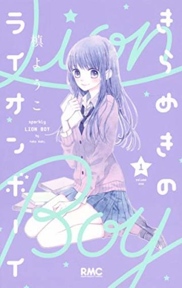 きらめきのライオンボーイ 1 (りぼんマスコットコミックス)