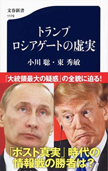 トランプ ロシアゲートの虚実 (文春新書)