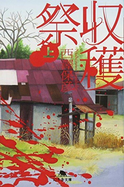収穫祭〈上〉 (幻冬舎文庫)
