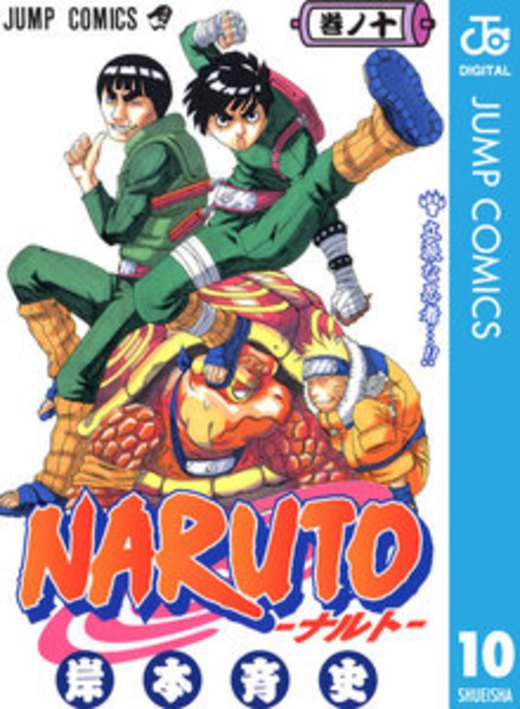 NARUTO -ナルト- 10 (ジャンプコミックス)