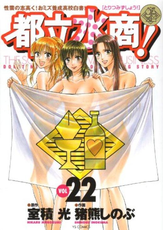 都立水商! 22 (ヤングサンデーコミックス)